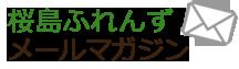 桜島ふれんずメールマガジン