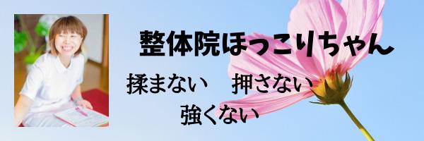 鹿児島県鹿屋市で唯一の 『慢性腰痛』専門整体  整体院 ほっこりちゃん