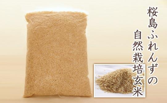 桜島ふれんずの自然栽培玄米