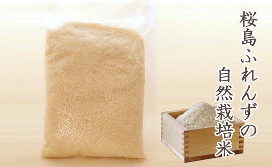 桜島ふれんずの自然栽培米