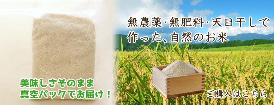 美味しさそのまま真空パックでお届け!無農薬・無肥料・天日干しで作った、自然のお米。ご購入はこちら。