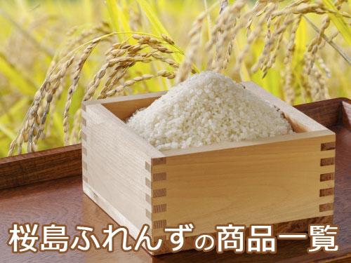 桜島ふれんずの商品一覧