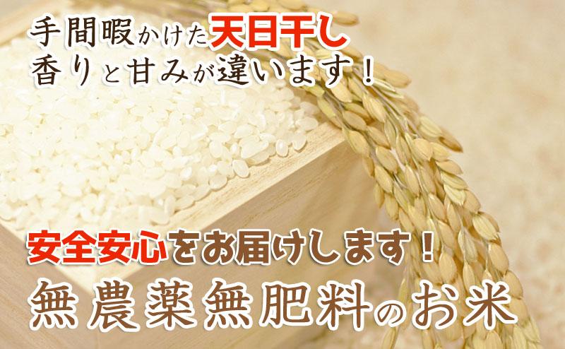 手間暇かけた天日干しだから、香りと甘みが違います。安全安心をお届けします!無農薬無肥料のお米。